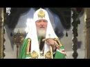 Славяне - это варвары и люди второго сорта. Патриарх Кирилл