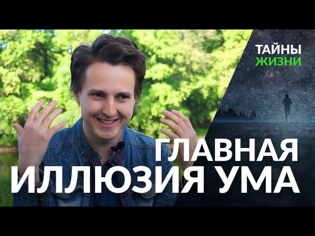 Главная иллюзия трехмерного ума Александр Меньшиков Тайны Жизни