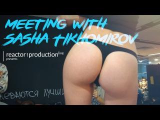 Встреча с Сашей Тихомировым. Конкурс попок. Раздача вещей. Селфи. @reactor.pro