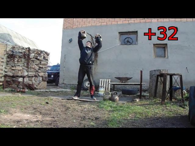 3 по 16кг до ношение и жим гири 32 кг, кот Васька