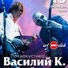 15 октября //Василий К. & Майк Логинов//Кирпич
