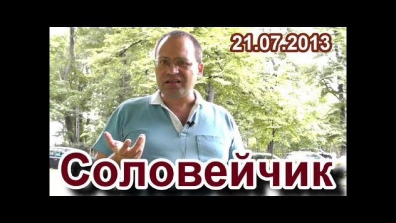 Соловейчик. Выпуск 21.07.2013