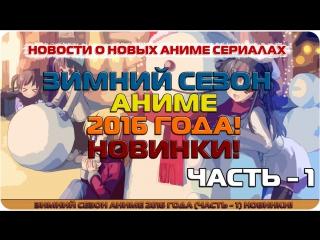 Зимний сезон новых аниме 2016 года (часть - 1) [Новости о новых аниме сериалах]