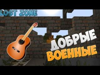 Lost Zone [Simba TV] Добрые военные