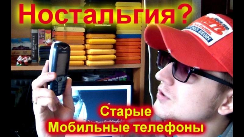 Старые мобильные телефоны - Ностальгия? (XoXeL)