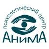 Психологический центр АнимА