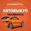 Выкуп авто в любом состояние в Челябинске.