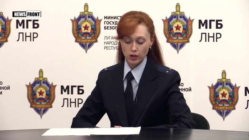 МГБ ЛНР объявила в розыск сотрудников СБУ