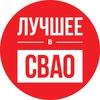 Лучшее в СВАО г. Москвы