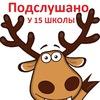 Подслушано Школа 15/(Ангарск)