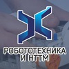 Робототехника и НТТМ | Красноярский край