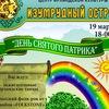 ДЕНЬ СВ. ПАТРИКА 2017