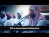 ✔ Красивое чтение Корана со смысловым переводом. Сура «Союзники», аяты 63-73. Чтец Сальман аль - Утайби. ●.240.mp4