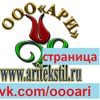ООО«АРИ»