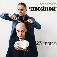Двойной удар иллюзионное шоу / 23 июня в 19:30