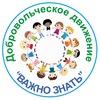 """Добровольческое движение """"ВАЖНО ЗНАТЬ"""""""