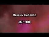 Jazz-funk - Maksim Tcebelov