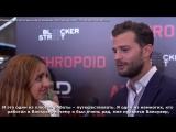 Интервью Джейми Дорнана на премьере