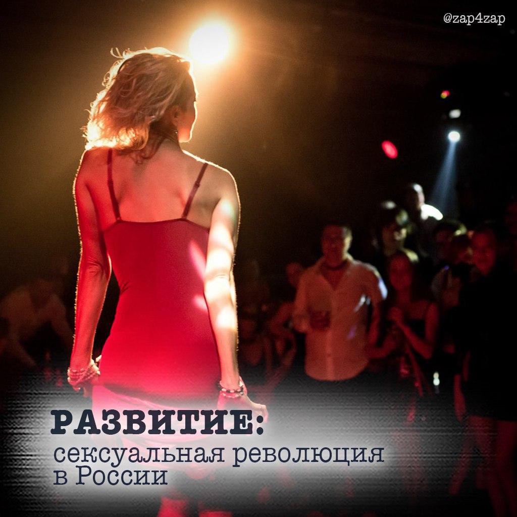 Сексуальная революция в россии 2012