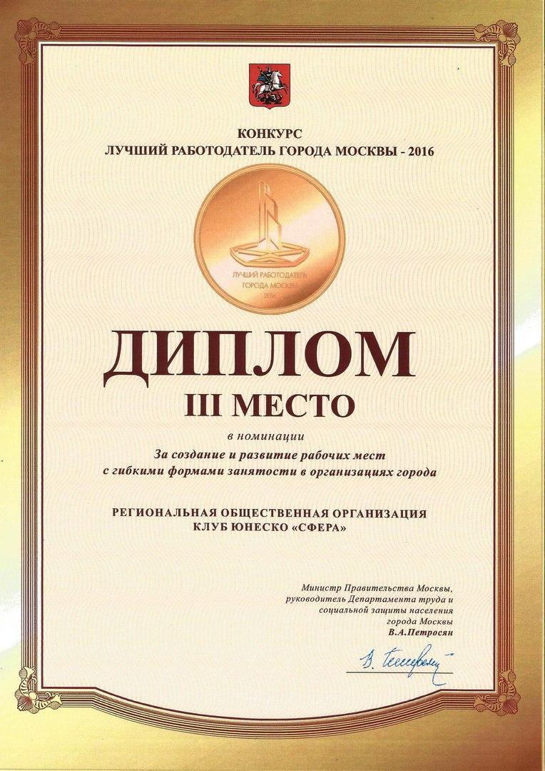 диплом в конкурсе лучший работодатель города Москвы 2016 г.