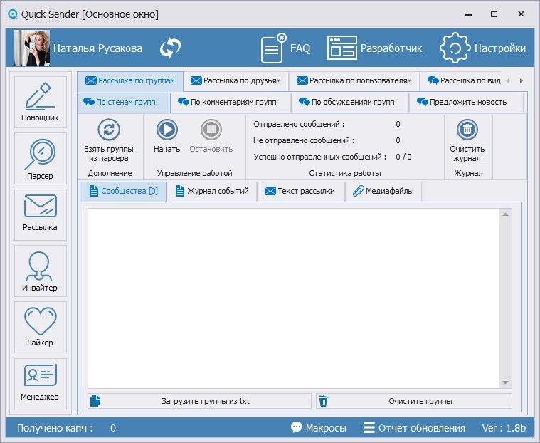 Спамер для вк,Quick Sender,Vkposting,Vkbot,VKSpam,ВТопе,VkDuty