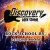 ROCK SCHOOL - DISCOVERY - MUSIC STUDIO