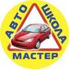Автошкола Мастер Иваново | бесплатное обучение