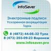 Электронная подпись (ЭЦП), онлайн кассы, ЦТО