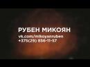 Микоян Рубен [Сезон 2016] Promo.