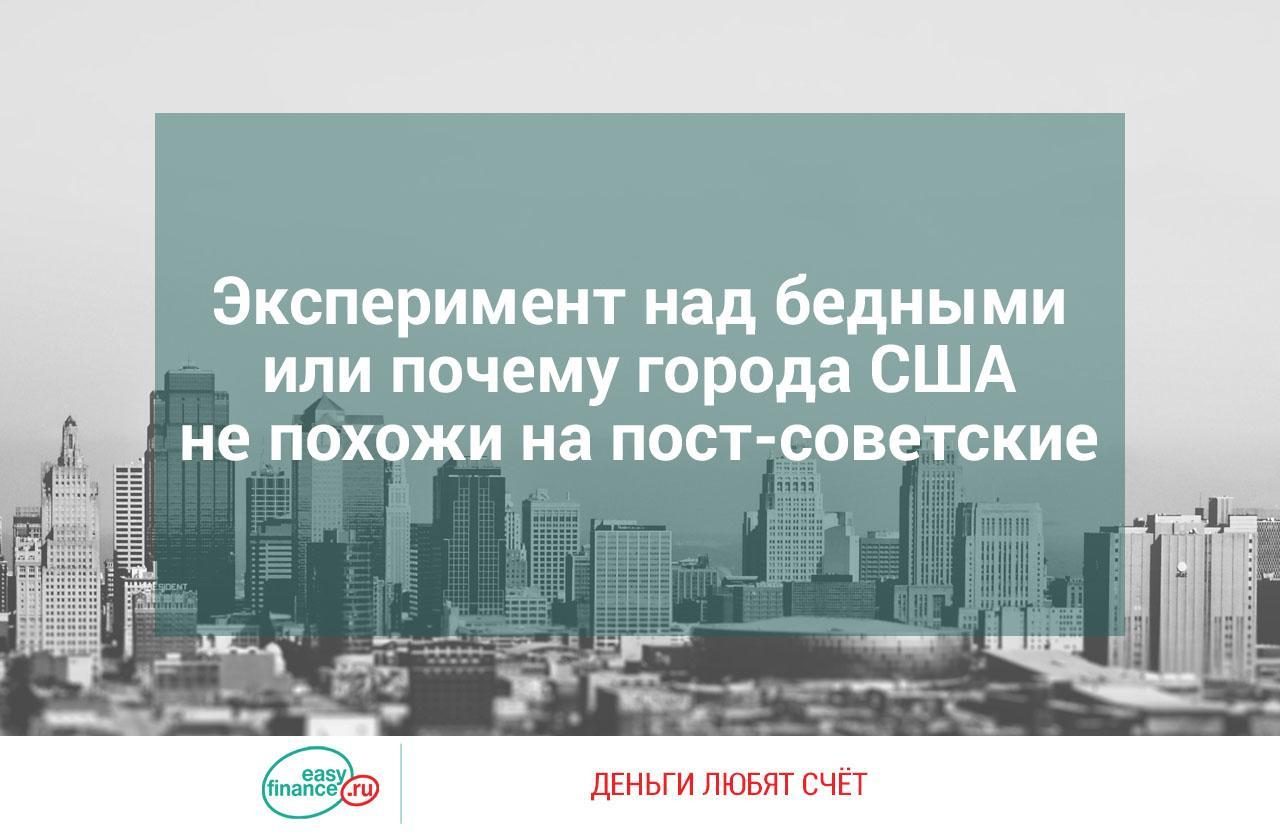 Эксперимент над бедными или почему города США не похожи на пост-советские.
