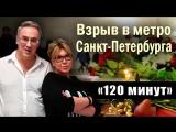 Андрей и Юлия Норкины. Программа '120 минут' | B3PЫB в метро