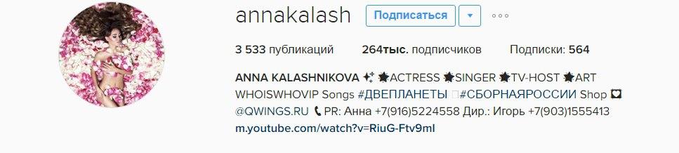 Анна Калашникова из шоу Инстаграмщицы annakalash инстаграм фото видео Прохор Шаляпин