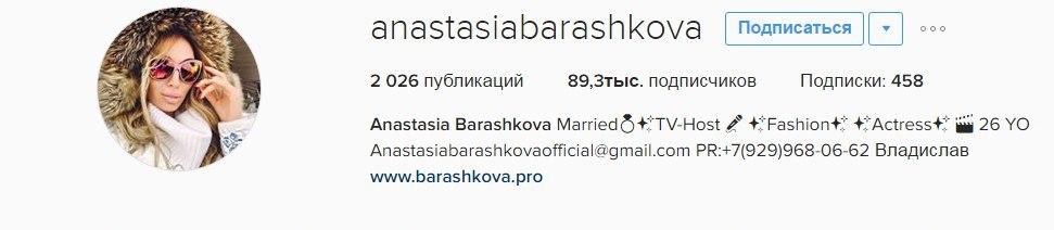 АНАСТАСИЯ БАРАШКОВА из шоу Инстаграмщицы инстаграм фото видео муж