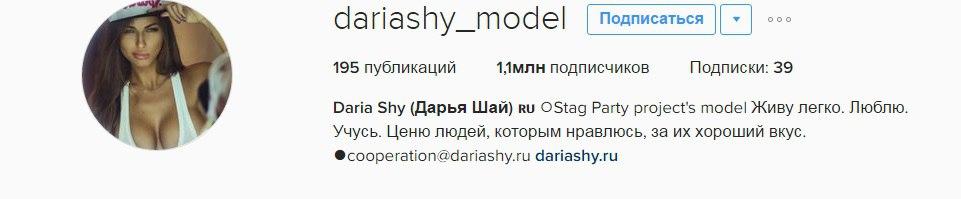 Дарья Шай из шоу Инстаграмщицы dariashy_model инстаграм фото видео