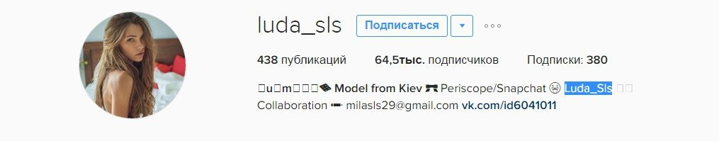 Люда СЛС из шоу Инстаграмщицы. Сколько лет, настоящее имя и фамилия Luda SLS luda_sls модель