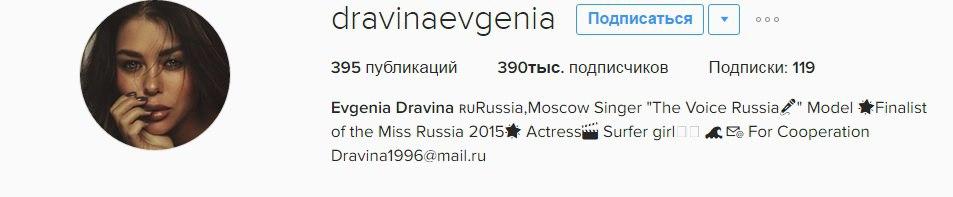 Евгения Дравина из шоу Инстаграмщицы dravinaevgenia инстаграм фото видео