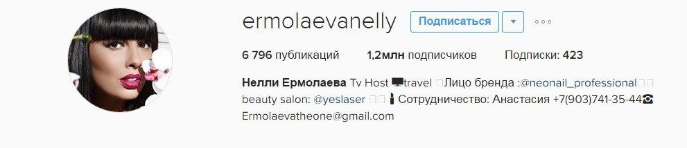 Нелли Ермолаева из шоу Инстаграмщицы инстаграм фото видео сколько лет кто муж ermolaevanelly