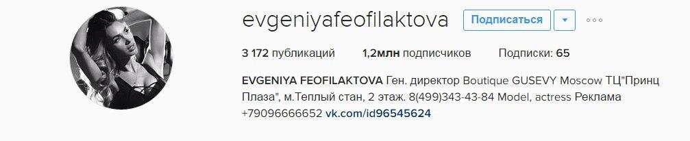 Евгения Феофилактова из шоу Инстаграмщицы инстаграм фото видео развод с Гусевым новый муж ДОМ-2