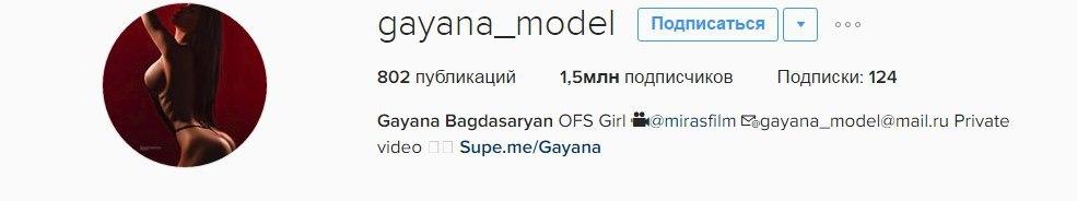Гаянэ Багдасарян из шоу Инстаграмщицы эротическая модель gayana_model фото видео инстаграм
