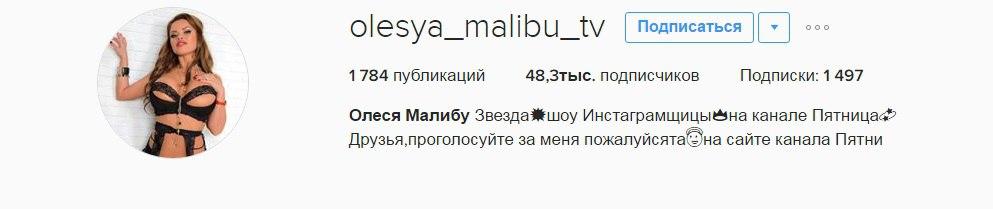 Олеся Малибу из шоу Инстаграмщицы olesya_malibu_tv инстаграм фото видео до пластических операций