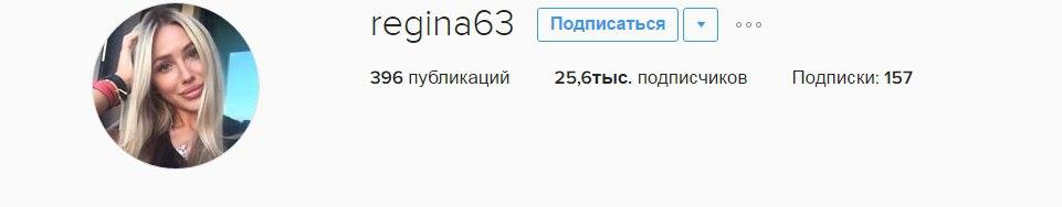 Регина Панина из шоу Инстаграмщицы regina63 фото видео бывшая жена хоккеиста ЦСКА Григория Панина