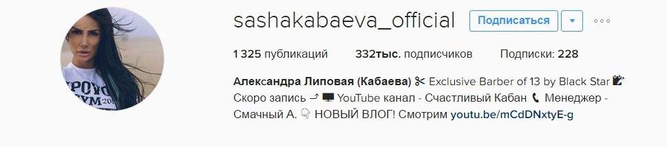 САША КАБАЕВА из шоу Инстаграмщицы инстаграм фото видео sashakabaeva_official
