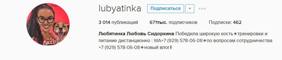Любовь Сидоркина из шоу Инстаграмщицы lubyatinka инстаграм фото видео кто такая