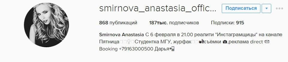 Анастасия Смирнова из шоу Инстаграмщицы smirnova_anastasia_official_ инстаграм фото видео
