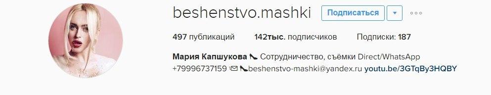Мария Капшукова из шоу Инстаграмщицы инстаграм фото видео Бешенство Машки beshenstvo.mashki