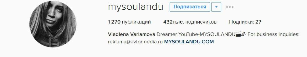 Владлена Варламова из шоу Инстаграмщицы mysoulandu инстаграм, фото, видео, кто муж