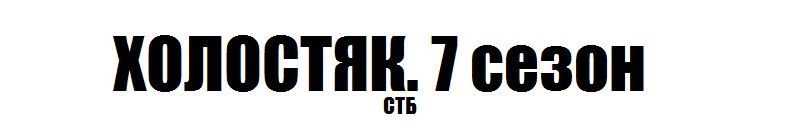 Холостяк 7 сезон СТБ Украина участницы, кто холостяк, кто ушёл и кто победил