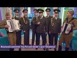Хор Русской Армии и Дуэт