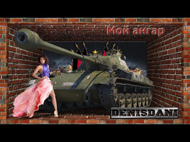 World of Tanks мой ангар и дальнейшие планы в прокачке техники [denisdani]