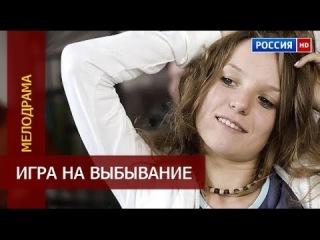 ИГРА НА ВЫБЫВАНИЕ русские мелодрамы HD / фильмы 2016 новинки / смотреть онлайн